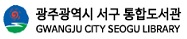 광주광역시서구통합도서관